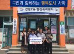 감천2동 방위협의회 성금 전달