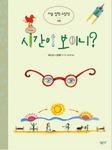 [어린이책동산] 시간의 과학 등을 알기쉽게 그린 책 外