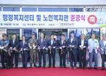 부산 강서구, 가덕도동행정복지센터 및 노인복지관 준공식 개최