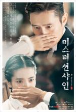 """[전문]'미스터 선샤인' 친일 미화 논란에 제작진 """"의도와 달라, 노력하겠다"""""""