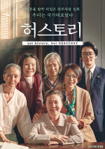 '허스토리' 화면 해설과 한극자막 영화 상영회...'위안부' 할머니 이야기 다시 주목