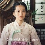 김윤아 '미스터 션샤인' OST 참여...'눈물 아닌 날들' 오늘(22일) 공개