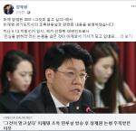 그것이알고싶다 이재명 조폭 연루설 최초 보도는 한국당?...지방선거 '아수라' 논평 화제