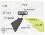 대연8구역 재개발사업 재추진에 1군 건설사들 '군침'
