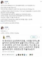 """강연재, 노회찬 사망에 """"드루킹+민주당+문 정부, 무섭네"""""""