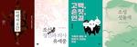 [새 책] 만화 병자호란 상·하(한명기 원작·정재홍 만화) 外