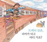 [어린이책동산] 트랙터·리어카로 여행 해볼까요? 外