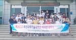부산과학기술대학교, 한국기업 탐방 행사 개최