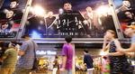 영화 '신과 함께 2' 개봉 이틀 만에 200만 명 돌파