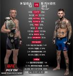 [UFC] 딜라쇼 가브란트 9개월 만에 밴텀급 챔피언 벨트 두고 재대결