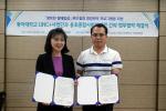 동아대 링크플러스사업단, '행복한 할배밥상 푸드 힐링 영양관리 프로그램' 업무협약 체결