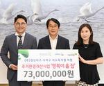 경성리츠, 사하구 주거환경개선사업 7300만 원 후원