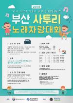 동아대 국어문화원, 부산 시민 대상'2018 부산 사투리 노래자랑대회' 개최