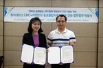 동아대·용호종합사회복지관 '푸드힐링' 협약