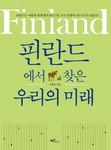 [신간 돋보기] 7가지로 살펴본 핀란드의 저력
