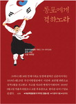 [글 한 줄 그림 한 장] 동포에게 격하노라
