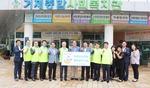 KEB하나은행 영남그룹, 사회복지관에 생필품 지원