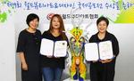 와이즈유 김채윤 학생팀, 뷰티공모전 그랑프리