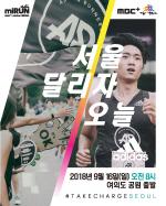 아디다스 '2018 마이런 서울' 온라인 접수 오늘(13일) 시작
