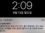 """부산 울산 폭염경보, 긴급재난문자 발송 """"야외활동 자제"""""""