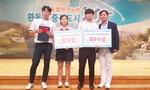 한국해양대 '너울' 동아리, 스포츠관광 공모전 수상