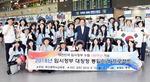 임시정부 대장정 통일미래 프로젝트 출정