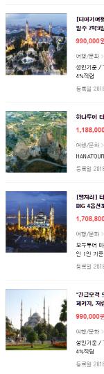 리라화 폭락에 터키 여행 수요↑...99만 원짜리 홍보 상품 수두룩