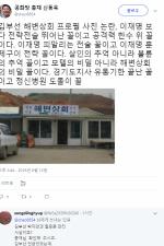 """신동욱 김부선 해변상회 두둔 """"이재명보다 전략전술 뛰어나...경기지사 끝난 꼴"""""""