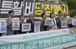 특활비 폐지? 의장단·상임위 몫 남아 '축소' 의혹...오는 16일 다시 발표