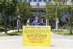 """오규석 기장군수, """"부군수 임명권 돌려달라""""…네 번째 1인 시위"""