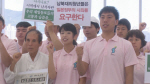 """[영상]강제징용 문제 해결을 위한 한국-재일동포 """"아베는 강제징용 사죄하고 배상하라!"""""""