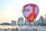 해운대 열기구 이용객 200명(7월 19일~8월 13일) 그쳐