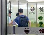 '재판개입' 전 스폰서 판사·건설업자 압수수색