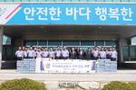 한국선박관리산업협회, 위문품 전달