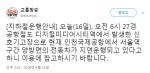 """디지털미디어시티역 신호기 고장, 공항철도 지연...""""피해서 가시길"""""""