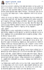 """나경원, 안희정 무죄선고에  """"성관계 후 와인바 가면 대등한 관계?…위력 적극적 해석해야"""""""