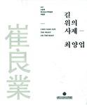 '길위의 사제' 최양업 가경자 선포 1년맞아 특별전 도록으로 발간