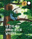 [어린이책동산] 꿋꿋하게 성장한 한 화가의 어린시절 外