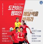 [2018 아시안게임]한국 축구 27일 키르기즈스탄전...일정·중계는?