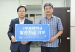 부산신항만주식회사, 부경대학교 방문·발전기금 800만 원 기부
