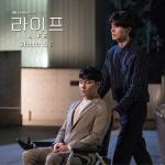 '라이프' OST 소유 'silence(사일런스)', 묵직한 주제의식에 숨결 불어넣는다