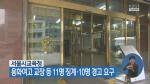 용화여고 '졸업생 미투', 성폭력 연루 교사 징계.. '처벌 수위가 낮다'