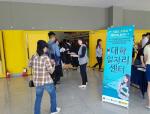 부산외대 대학일자리센터, 청년고용정책 홍보행사 개최