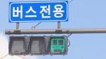 존폐 기로에 선 부산 BRT의 '불편한 진실'(부산 도로는 왜 그럴까-④)