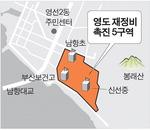 영도 4300세대 뉴타운 수주경쟁 본격화