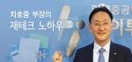 [차호중의 재테크 칼럼]한국 부자들의 재테크 고찰