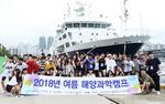 부경대 청소년 바다체험 프로그램 호응