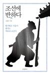 [신간 돋보기] 조선시대 민초의 저항과 항쟁