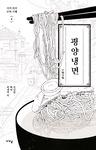 [신간 돋보기] 평화 상징된 평양냉면의 모든 것