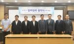 동의대 부산IT융합부품연구소, ㈜디티앤씨와 상호협력 협약 체결